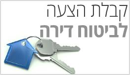שאלון-קבלת-הצעה-לביטוח-דירה