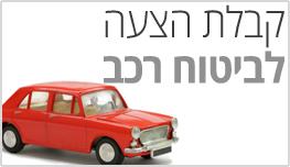 חנוך כץ - סוכן ביטוח פנסיוני וכללי רכב