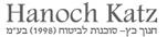 חנוך כץ